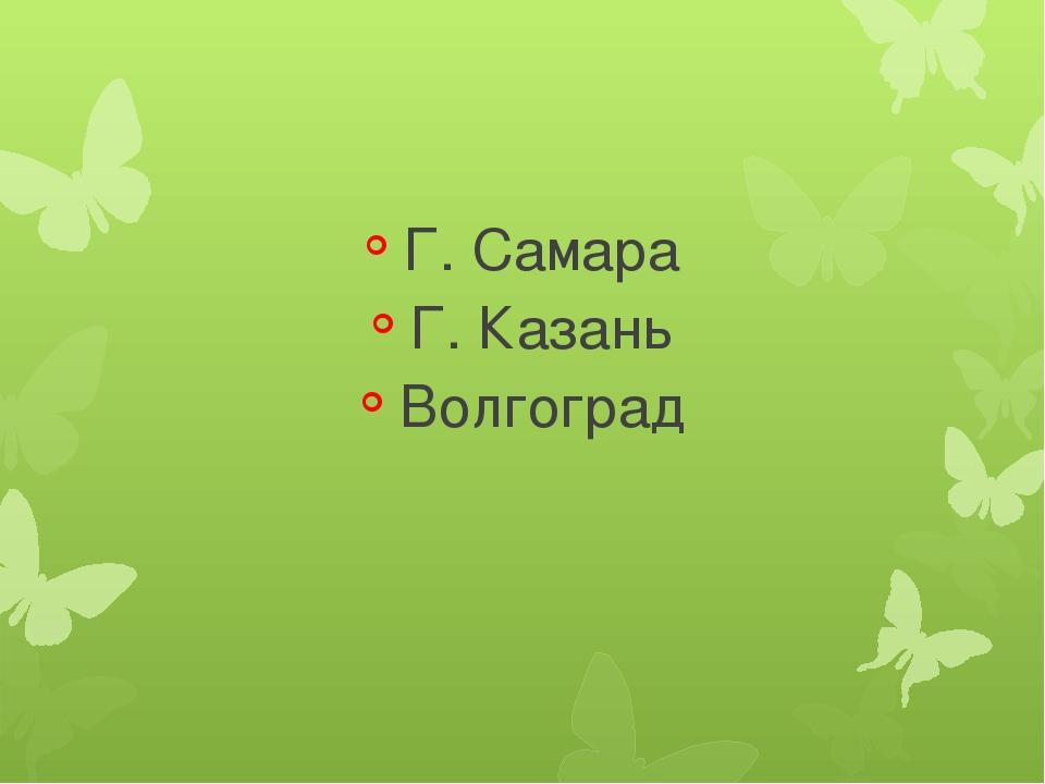 Г. Самара Г. Казань Волгоград