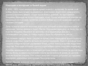 Наказание и поощрение за боевой подвиг В 1830 – 1831 годах императорская арми