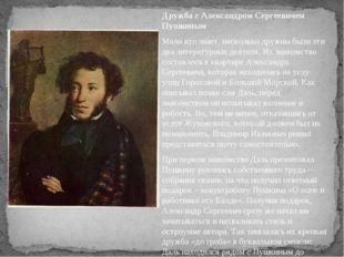 Дружба с Александром Сергеевичем Пушкиным Мало кто знает, насколько дружны бы