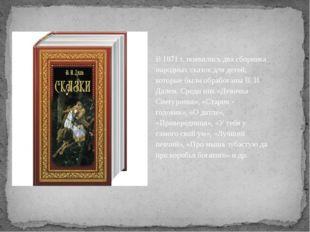 В 1871 г. появились два сборника народных сказок для детей, которые были обра
