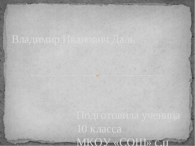 Подготовила ученица 10 класса МКОУ «СОШ» с.п Дженал Маргушева Марьяна. Руково...
