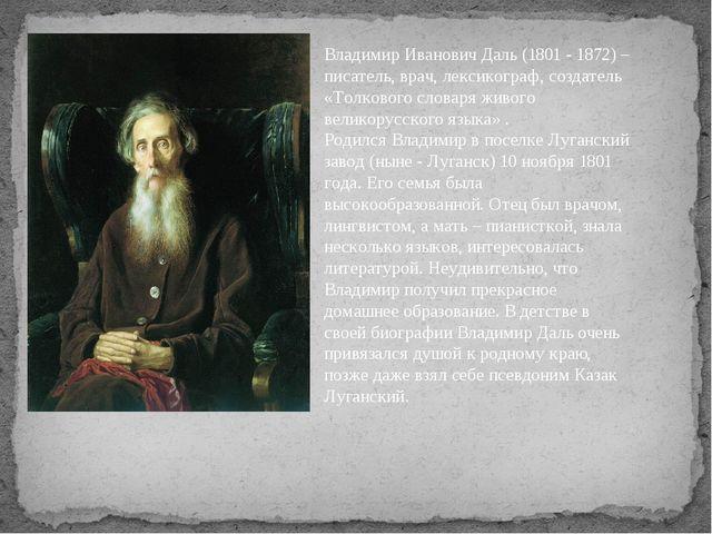 Владимир Иванович Даль (1801 - 1872) – писатель, врач, лексикограф, создатель...
