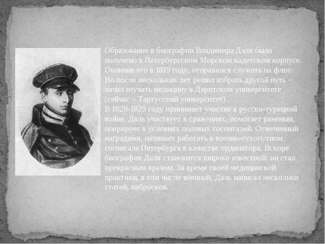 Образование в биографии Владимира Даля было получено в Петербургском Морском...