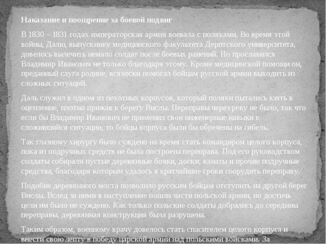 Наказание и поощрение за боевой подвиг В 1830 – 1831 годах императорская арми...