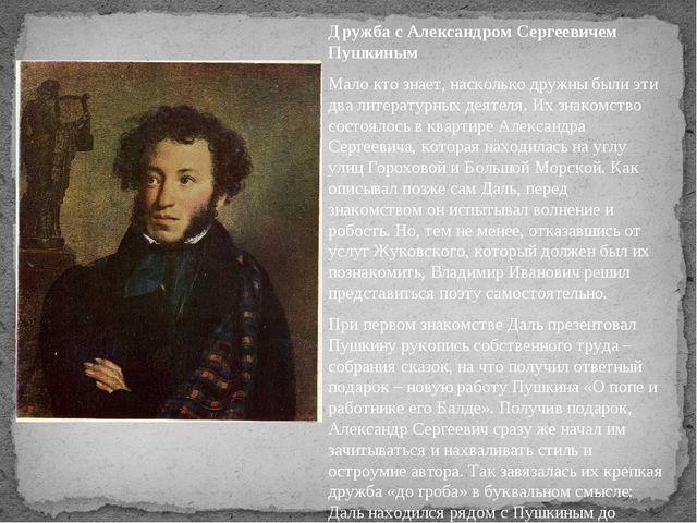 Дружба с Александром Сергеевичем Пушкиным Мало кто знает, насколько дружны бы...