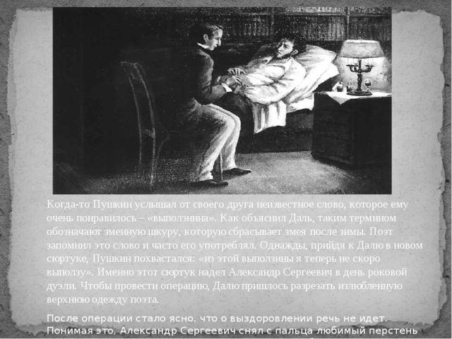 Когда-то Пушкин услышал от своего друга неизвестное слово, которое ему очень...