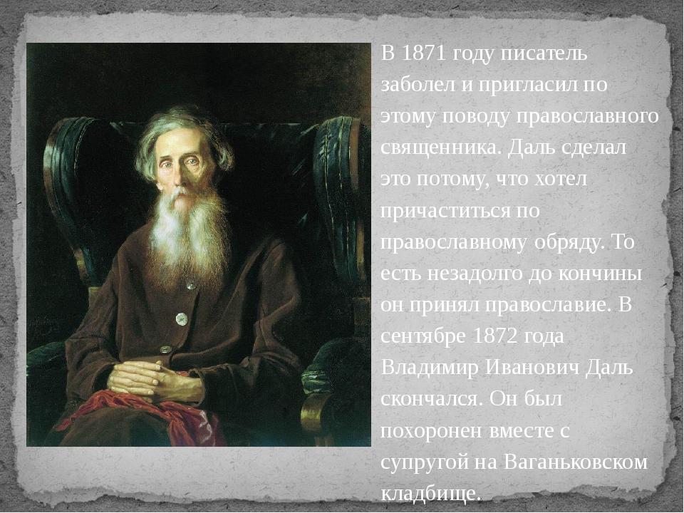 В 1871 году писатель заболел и пригласил по этому поводу православного священ...