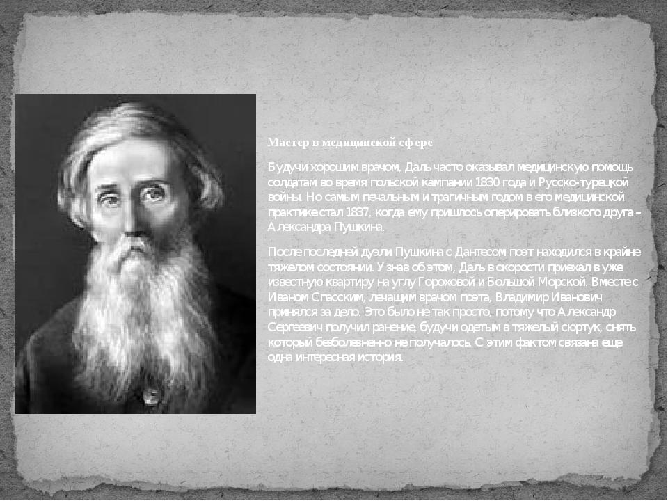 Мастер в медицинской сфере Будучи хорошим врачом, Даль часто оказывал медицин...