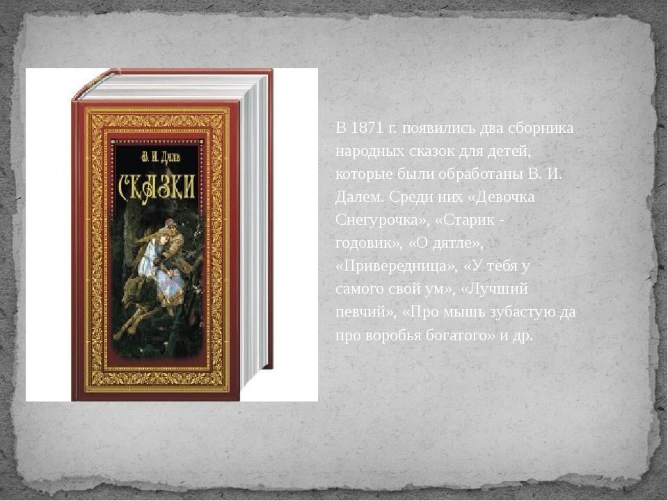 В 1871 г. появились два сборника народных сказок для детей, которые были обра...