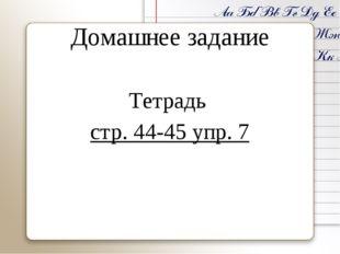 Домашнее задание Тетрадь стр. 44-45 упр. 7