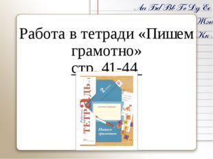 Работа в тетради «Пишем грамотно» стр. 41-44