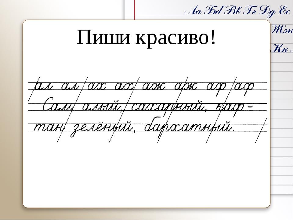 Пиши красиво!