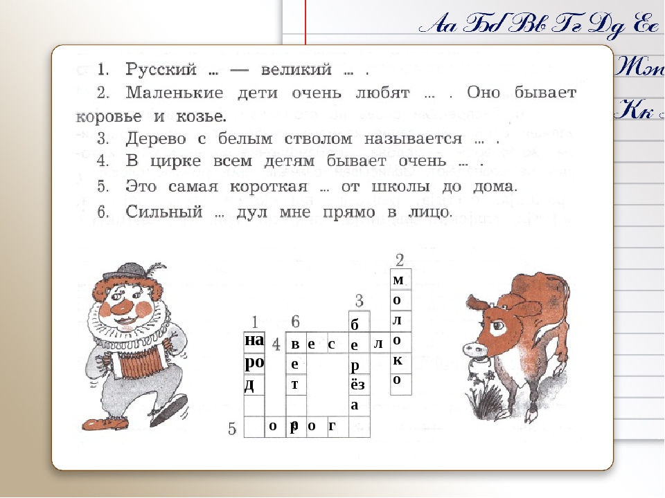 Словарная работа тетрадь стр. 43 упр. 4 народ молоко берёз а в е с л о р о г...