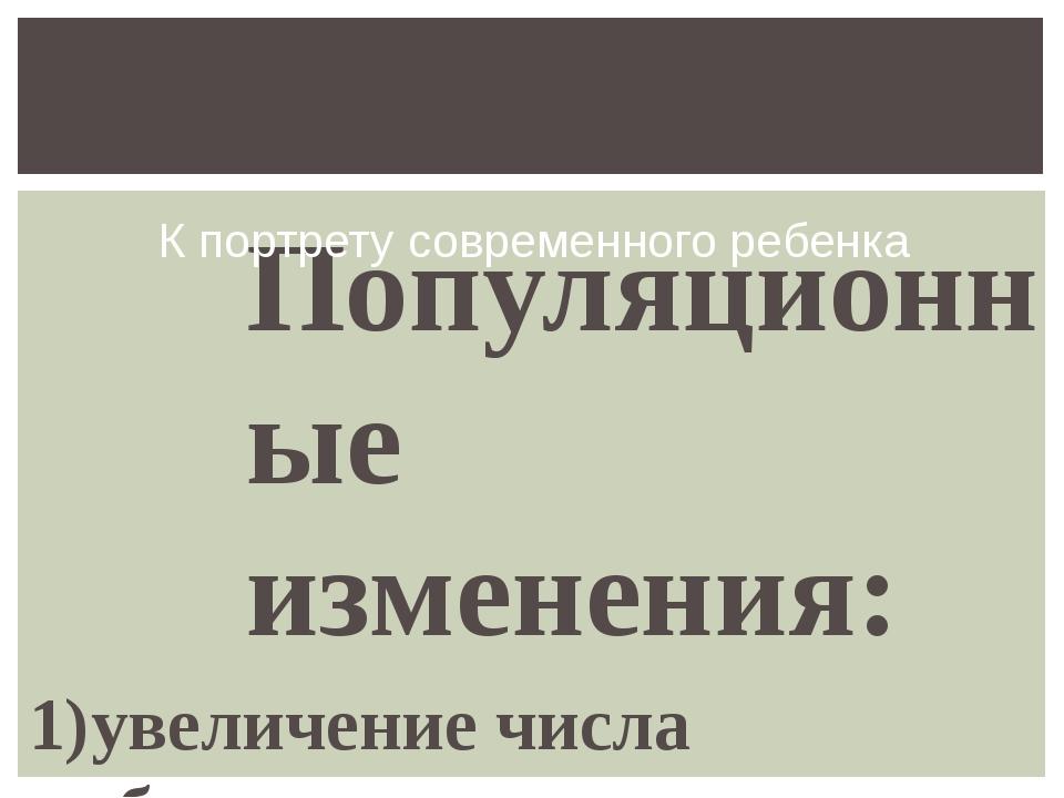 Популяционные изменения: 1)увеличение числа амбидекстров и правополушарных; 2...