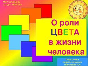 О роли ЦВЕТА в жизни человека Подготовил: педагог-психолог Николаева Н.А. МБУ