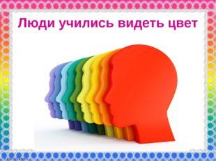 Люди учились видеть цвет