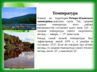Температура Климат на территорииПечоро-Илычского заповедникадовольно суров.