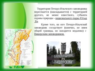 Территория Печоро-Илычского заповедника пересекается (накладывается) с терри