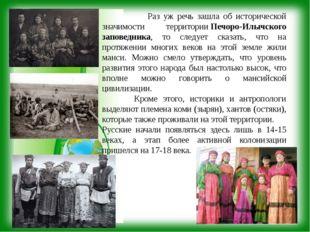 Раз уж речь зашла об исторической значимости территорииПечоро-Илычского зап