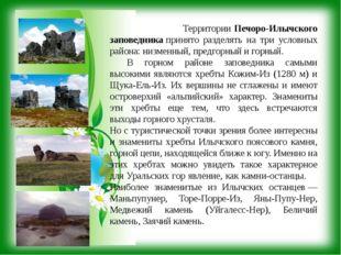 Территории Печоро-Илычского заповедникапринято разделять на три условных ра