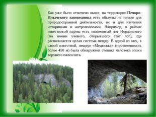 Как уже было отмечено выше, на территорииПечоро-Илычского заповедника есть о