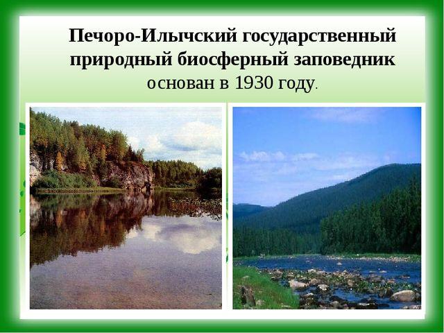 Печоро-Илычский государственный природный биосферный заповедник основан в 193...