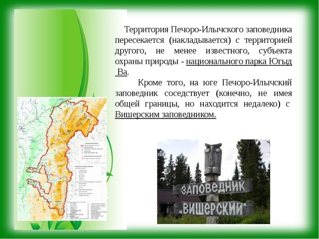 Территория Печоро-Илычского заповедника пересекается (накладывается) с терри...