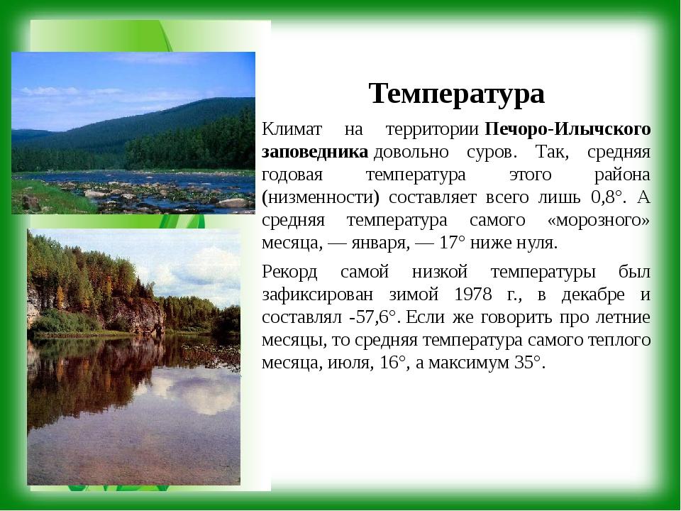 Температура Климат на территорииПечоро-Илычского заповедникадовольно суров....