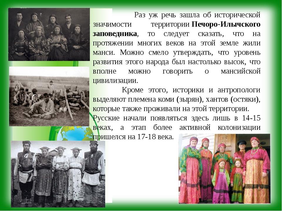 Раз уж речь зашла об исторической значимости территорииПечоро-Илычского зап...