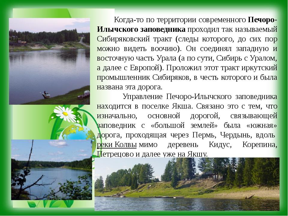 Когда-то по территории современногоПечоро-Илычского заповедникапроходил та...
