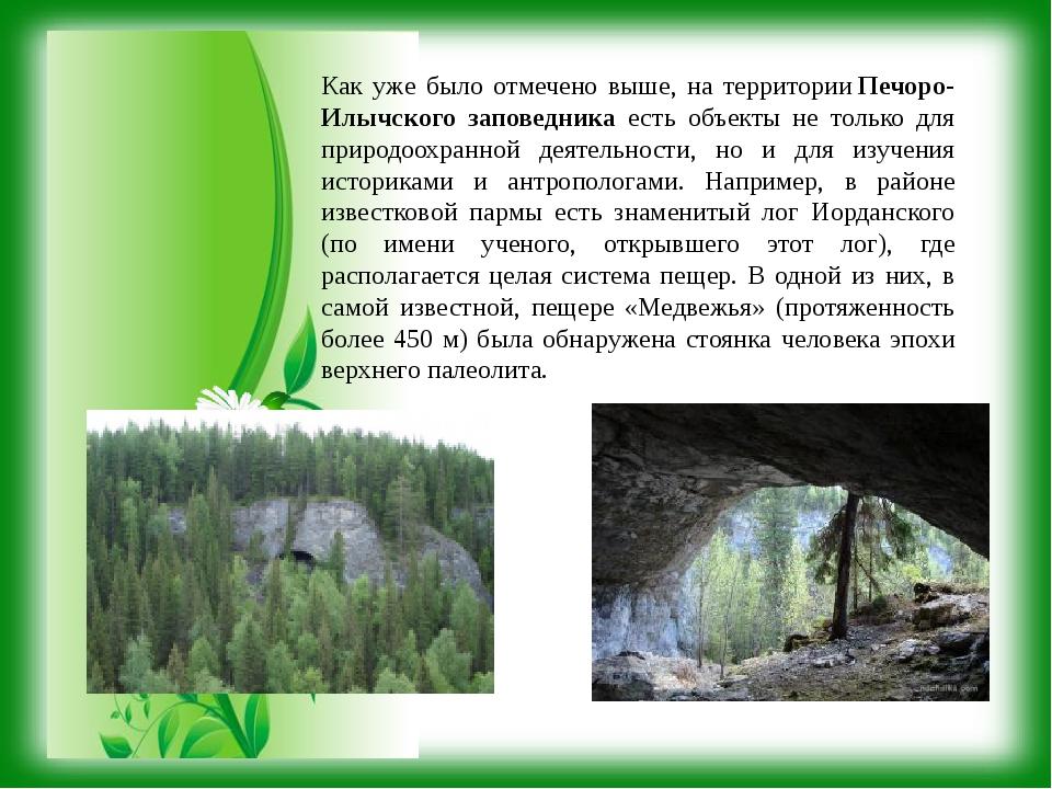 Как уже было отмечено выше, на территорииПечоро-Илычского заповедника есть о...
