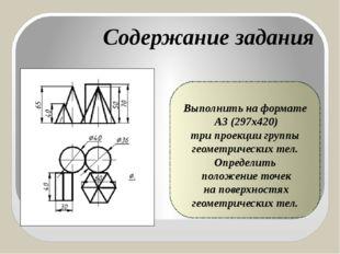 Выполнить на формате А3 (297х420) три проекции группы геометрических тел. Оп