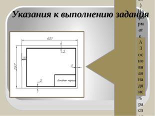Размер основного формата А3 (297х420) На формате А3 основная надпись распола