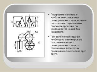 Построение начинать с изображения основания геометрического тела, если оно ра