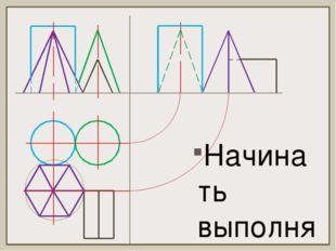 Начинать выполнять комплексный чертеж группы геометрических тел с вида сверх