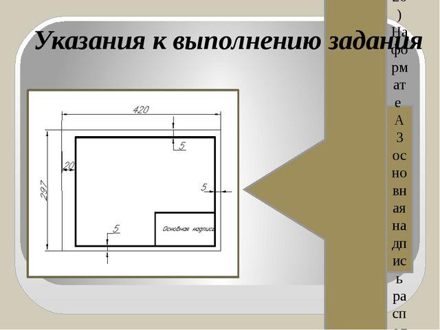Размер основного формата А3 (297х420) На формате А3 основная надпись распола...