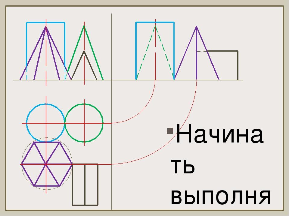 Начинать выполнять комплексный чертеж группы геометрических тел с вида сверх...