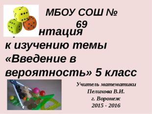 МБОУ СОШ № 69 Учитель математики Пелихова В.И. г. Воронеж 2015 - 2016 Презент