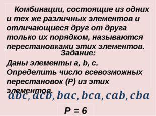 Комбинации, состоящие из одних и тех же различных элементов и отличающиеся д