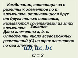 Комбинации, состоящие из n различных элементов по m элементов, отличающиеся