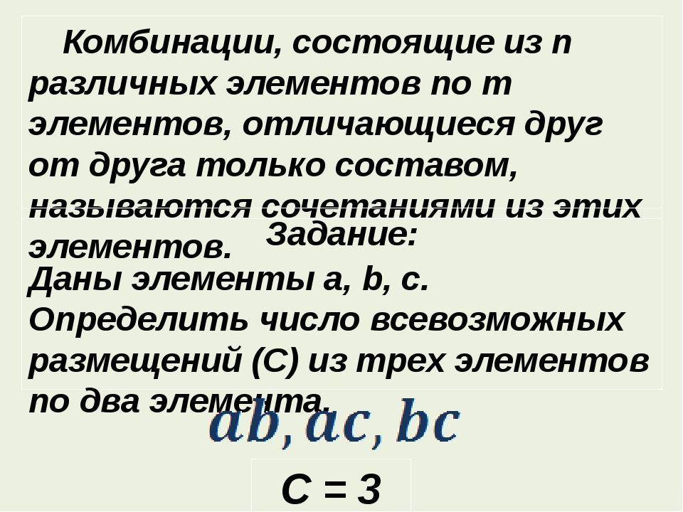 Комбинации, состоящие из n различных элементов по m элементов, отличающиеся...