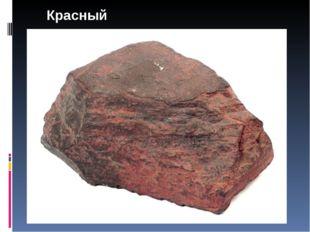 Красный железняк