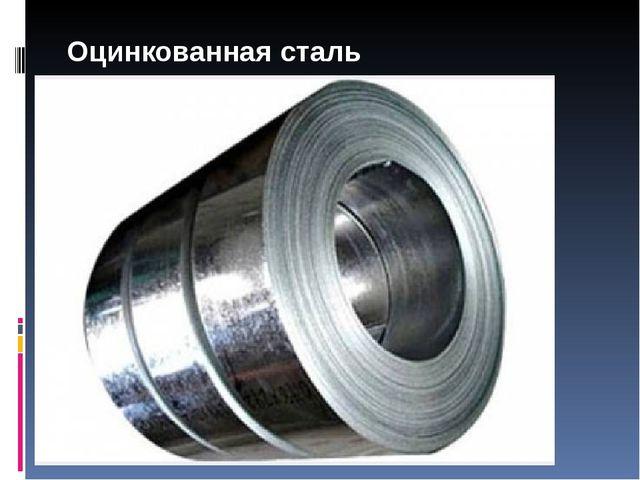 Оцинкованная сталь