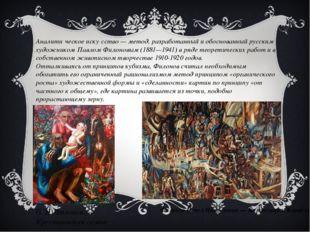 Аналити́ческое иску́сство— метод, разработанный и обоснованный русским худож