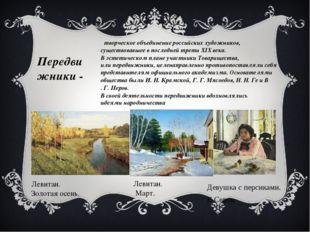 творческое объединение российских художников, существовавшее в последней тр