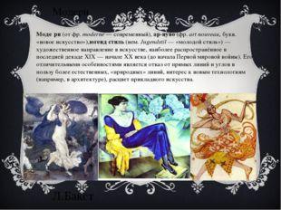 Модерн Л.Бакст Моде́рн(отфр.moderne— современный),ар-нуво(фр.art nouv