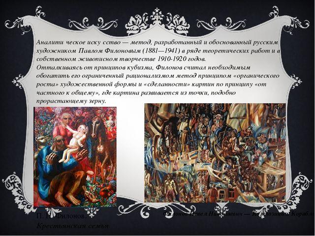 Аналити́ческое иску́сство— метод, разработанный и обоснованный русским худож...