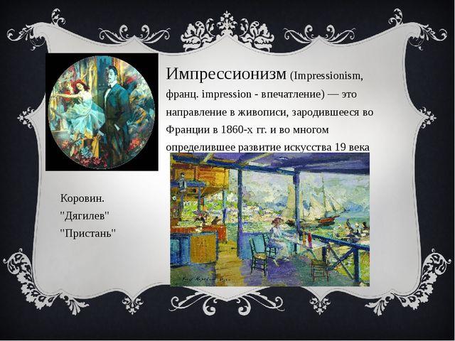 Импрессионизм (Impressionism, франц. impression - впечатление) — это направле...