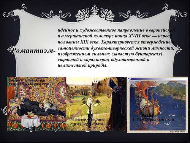 Романтизм- идейное и художественное направление в европейской и американской...