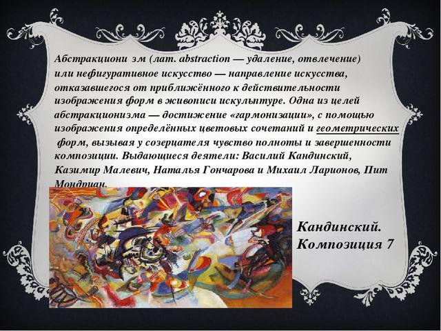 Абстракциони́зм(лат.abstraction— удаление, отвлечение) илинефигуративное...